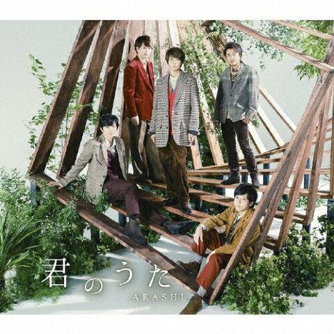 君のうた(通常盤)/嵐[CD]【返品種別A】