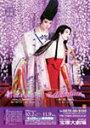 【送料無料】『新源氏物語』『Melodia—熱く美しき旋律—』/宝塚歌劇団花組[Blu-ray]【返品種別A】