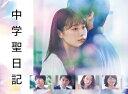 【送料無料】[先着特典付]中学聖日記 DVD-BOX/有村架純[DVD]【返品種別A】