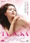 【送料無料】TANNKA 短歌/黒谷友香[DVD]【返品種別A】