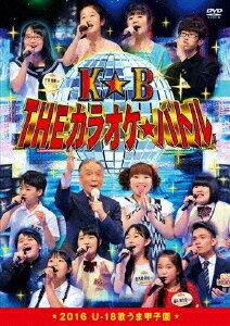 【送料無料】THE カラオケ★バトル 2016 U-18歌うま甲子園/TVバラエティ[DVD]【返品種別A】