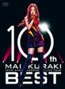 "【送料無料】10TH ANNIVERSARY MAI KURAKI LIVE TOUR ""BEST""/倉木麻衣[DVD]【返品種別A】【smt..."