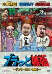 ブラっと嫉妬 〜ドント・ミス・嫉妬〜/TVバラエティ[DVD]【返品種別A】