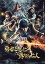 【送料無料】勇者ヨシヒコと導かれし七人 Blu-ray BOX/山田孝之[Blu-ray]【返品種別A】