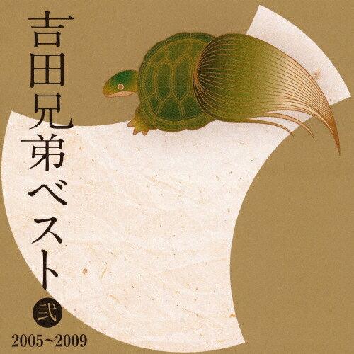 吉田兄弟ベスト 弐 -2005〜2009-/吉田兄弟[Blu-specCD]【返品種別A】
