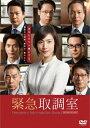 【送料無料】[枚数限定]緊急取調室 SECOND SEASON DVD-BOX/天海祐希[DVD]【返品種別A】