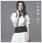 祈り/今井美樹[CD]【返品種別A】
