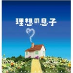 【送料無料】「理想の息子」オリジナル・サウンドトラック/横山克[CD]【返品種別A】【smtb-k】...