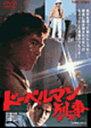 【送料無料】ドーベルマン刑事/千葉真一[DVD]【返品種別A】【smtb-k】【w2】