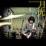 [枚数限定][限定盤]月光(初回限定盤)/斉藤和義[CD]【返品種別A】