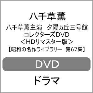 お笑い・バラエティー, TV番組  DVDHD 67DVDA