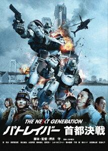 【送料無料】THE NEXT GENERATION パトレイバー 首都決戦[初回仕様]/筧利夫[DVD]【返品種別A】