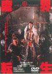 【送料無料】魔界転生/千葉真一[DVD]【返品種別A】