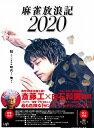 【送料無料】麻雀放浪記2020[Blu-ray]/斎藤工[Blu-ray]【返品種別A】
