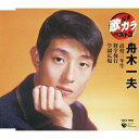 舟木一夫 - 高校三年生