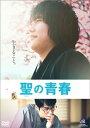 【送料無料】聖の青春/松山ケンイチ[DVD]【返品種別A】