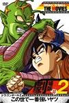 DRAGON BALL THE MOVIES #02 ドラゴンボールZ この世で一番強いヤツ/アニメーション[DVD]【返品種別A】