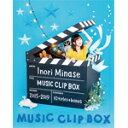 【送料無料】Inori Minase MUSIC CLIP BOX/水瀬いのり[Blu-ray]【返品種別A】