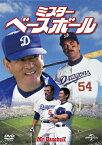 ミスター・ベースボール/トム・セレック[DVD]【返品種別A】