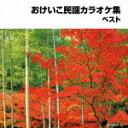 おけいこ民謡カラオケ集/カラオケ[CD]【返品種別A】