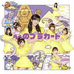 [枚数限定][限定盤]心のプラカード(初回限定盤/Type-A)/AKB48[CD+DVD]【返品種別A】
