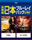 ソルト/ツーリスト/アンジェリーナ・ジョリー[Blu-ray]【返品種別A】