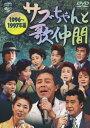 サブちゃんと歌仲間 1996年〜1997年編/北島三郎[DVD]【返品種別A】