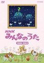 【送料無料】NHK みんなのうた 2000~2002/子供向け[DVD]【返品種別A】【smtb-k】【w2】