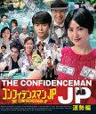 【送料無料】コンフィデンスマンJP 運勢編 Blu-ray/長澤まさみ[Blu-ray]【返品種別A】