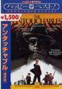 アンタッチャブル(通常版)/ケビン・コスナー[DVD]【返品種別A】