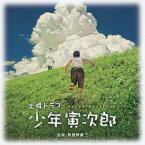少年寅次郎 オリジナル・サウンドトラック/馬飼野康二[CD]【返品種別A】