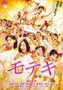 【送料無料】モテキ DVD 通常版/森山未來[DVD]【返品種別A】