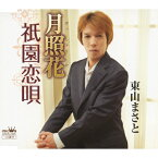 月照花/東山まさと[CD]【返品種別A】