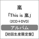 【送料無料】[枚数限定][限定盤]This is 嵐(初回生産限定盤/2CD+DVD)/嵐[CD+DVD]【返品種別A】