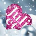 ユキラブ/Juliet[CD]通常盤【返品種別A】