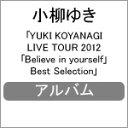 【送料無料】YUKI KOYANAGI LIVE TOUR 2012「Believe in yourself」 Best Selection/小柳ゆき[CD+DVD]【返品種別A】