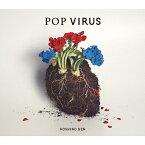 【送料無料】[枚数限定][限定盤]POP VIRUS【初回限定盤A】(CD+BD+特製ブックレット)/星野源[CD+Blu-ray]【返品種別A】
