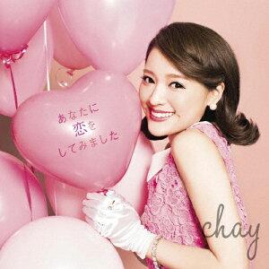 あなたに恋をしてみました/chay[CD]通常盤【返品種別A】