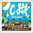 10獄〜TENGOKU〜/打首獄門同好会[CD]【返品種別A】