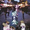 [エントリーでポイント5倍! 9/2(金) 23:59まで]【送料無料】おわら風の盆/祭[CD]【返品種別A】...