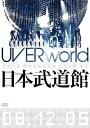 【送料無料】UVERworld 2008 Premium LIVE at 日本武道館(通常盤)/UVERworld[DVD]【返品種別A】