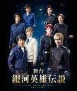 【送料無料】舞台 銀河英雄伝説 DIE NEUE THESE THE STAGE/永田聖一朗[DVD]【返品種別A】