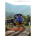 【送料無料】パシナコレクション 岩手開発鉄道 石灰石輸送列車/鉄道[DVD]【返品種別A】