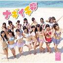 ナギイチ(通常盤Type-B)/NMB48[CD+DVD]【返品種別A】