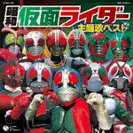 Kamen Rider showa CD CDA