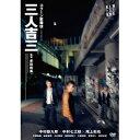 【送料無料】NEWシネマ歌舞伎 三人吉三/中村勘九郎(六代目)[DVD]【返品種別A】