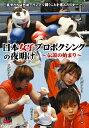 【送料無料】日本女子プロボクシングの夜明け~伝説の始まり~/ボクシング[DVD]【返品種別A】【...