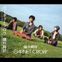 晴れ時計/GARNET CROW[CD]【返品種別A】