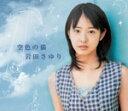 空色の猫/岩田さゆり[CD]【返品種別A】