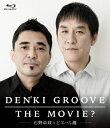 【送料無料】[枚数限定]DENKI GROOVE THE MOVIE? 〜石野卓球とピエール瀧〜/電気グルーヴ[Blu-ray]【返品種別A】